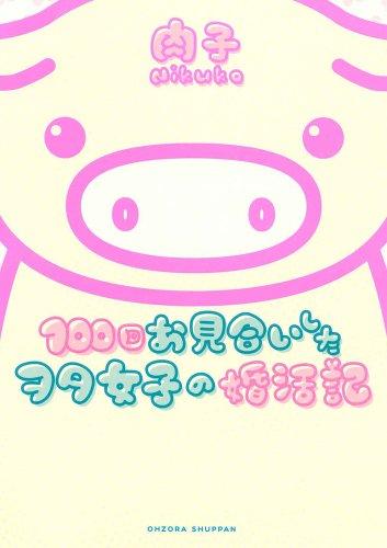 100回お見合いしたヲタ女子の婚活記 (Next comics)