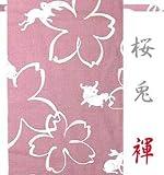 越中ふんどし  桜 家紋 兎 が乱れ咲き!ピンク 女性