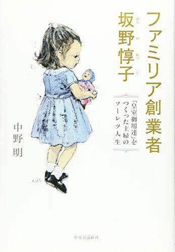 ファミリア創業者 坂野惇子 - 「皇室御用達」をつくった主婦のソーレツ人生