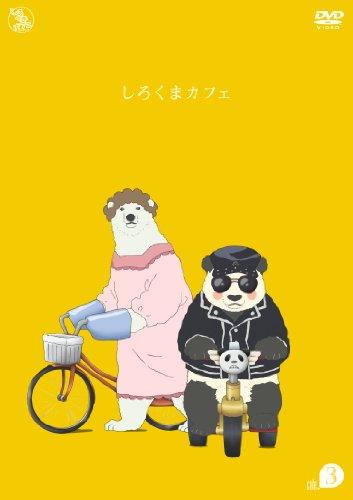 しろくまカフェ cafe.3 [DVD]