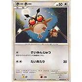 ホーホー ポケモンカードゲーム ハートゴールドコレクション pcHG-58