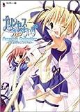 プリンセスうぃっちぃず Premium Collection 公式ビジュアルブック (Kadokawa Game Collection / コンプティーク のシリーズ情報を見る