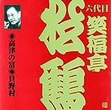 笑福亭松鶴(6代目)(1)