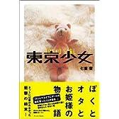 東京少女~ぼくとオタとお姫様の物語 (Ameba story)