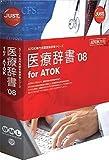 医療辞書'08 for ATOK