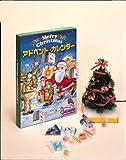 アドベントカレンダー 《おかしのクリスマスカレンダー》