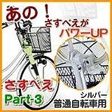さすべえPART-3 シルバー 普通自転車用 / comolife