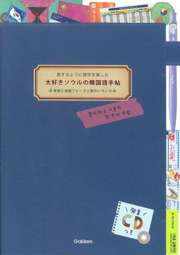 大好きソウルの韓国語手帖 CDつき