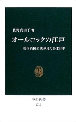 オールコックの江戸―初代英国公使が見た幕末日本