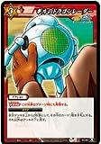 ミラクルバトルカードダス ドラゴンボール改 DBSP01 ギルのドラゴンレーダー コモン DBSP01-089