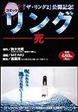 リング-死-―コミック (単行本コミックス)