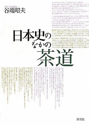 日本史のなかの茶道