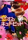 恋するキューピッド (キャラ文庫)