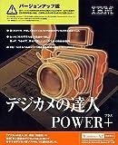 デジカメの達人POWER+ バージョンアップ版