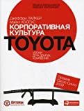 img - for Toyota Culture. The Heart and Soul of the Toyota Way / Korporativnaya kultura Toyota: Uroki dlya drugih kompaniy (In Russian) book / textbook / text book