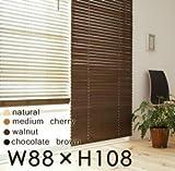 IKEA・ニトリ好きに。木製ブラインド【MOKUBE】もくべ  W88×H108 | ウォールナット