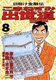 こまねずみ出世道常次朗 8 (ビッグコミックス)