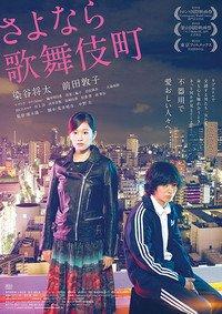 映画 さよなら歌舞伎町 パンフレット