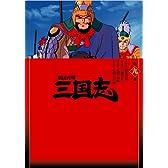 横山光輝 三国志 第9巻 [DVD]