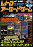 レトロアーケードゲームマニアックス―懐かしの名作たちが1冊ですべて揃う! (TOEN MOOK NO. 56)