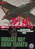 烈風 1 (ノーラコミックス 歴史群像コミックス)