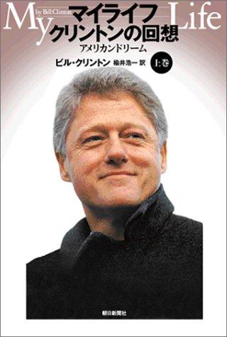 マイライフ クリントンの回想 MY LIFE by Bill Clinton 上