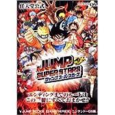 ジャンプスーパースターズ―任天堂公式 (Vジャンプブックス―ゲームシリーズ)