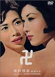 【動画】卍 まんじ(1964年)