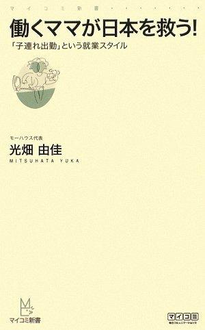 働くママが日本を救う! ~「子連れ出勤」という就業スタイル~ (マイコミ新書)