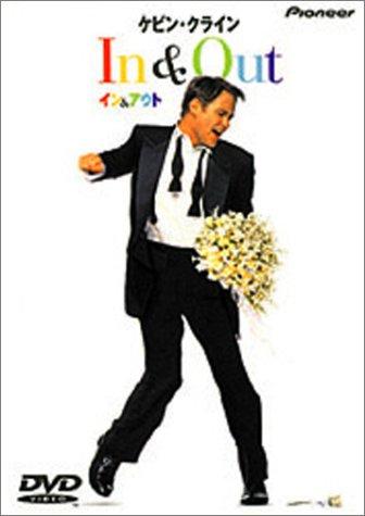イン&アウト [DVD]