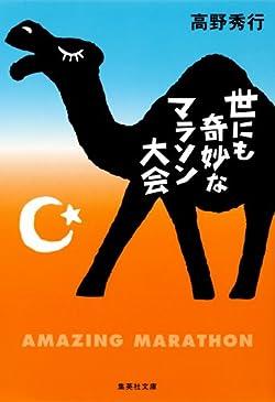 世にも奇妙なマラソン大会 (集英社文庫)