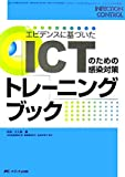 エビデンスに基づいたICTのための感染対策トレーニングブック (インフェクションコントロール 05年秋季増刊)