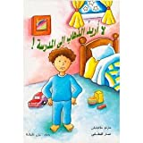 I Don't Want to Go to School! Arabic Children's Book by Syraj