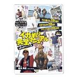 【DVD】イカ釣り最強バイブル エギングファイルX 重見典宏 【品番:NGB244】