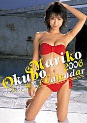 大久保麻梨子 2006年度 カレンダー