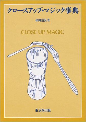 クロースアップ・マジック事典