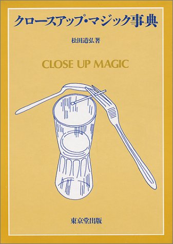 Close-up / magic encyclopedia