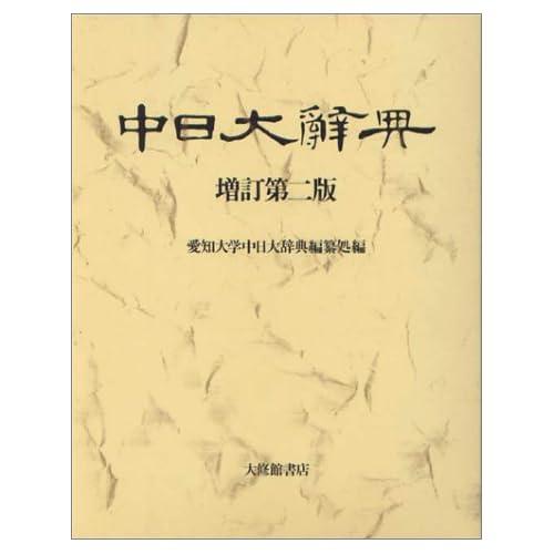 中日大辞典