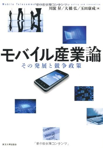 モバイル産業論―その発展と競争政策