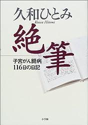久和ひとみ 絶筆―子宮がん闘病116日の日記