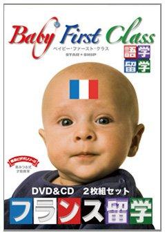 ベイビーファーストクラス 語学留学 フランス語DVD1巻&CD1枚セット 多言語プログラム