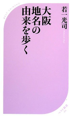 大阪 地名の由来を歩く (ベスト新書)