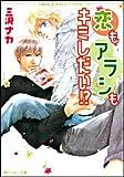 恋もアラシもキミしだい!? (角川ルビー文庫 / 三沢 ナカ のシリーズ情報を見る