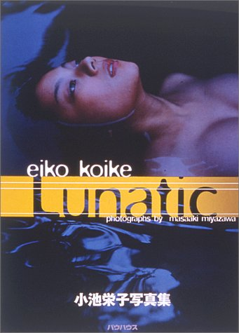 Lunatic―小池栄子写真集