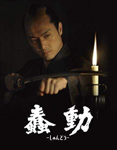 蠢動-しゅんどう- 豪華特別版 (BUSHIDO : Special Edition) [Blu-ray]