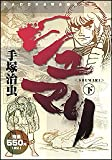 シュマリ (上) (KADOKAWA絶品コミック)