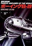 ボーイングB-29 (世界の傑作機 NO. 52)