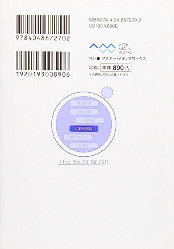 GENESISシリーズ 境界線上のホライゾン (1)下 (電撃文庫)