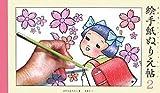 絵手紙ぬりえ帖〈2〉―高齢者のレクリエーションブック