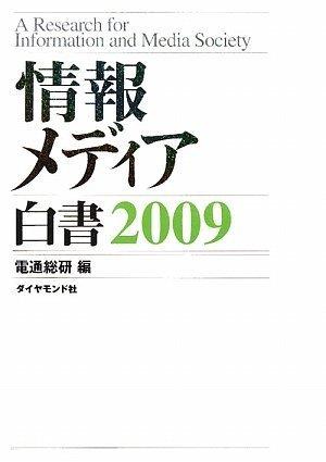 情報メディア白書2009